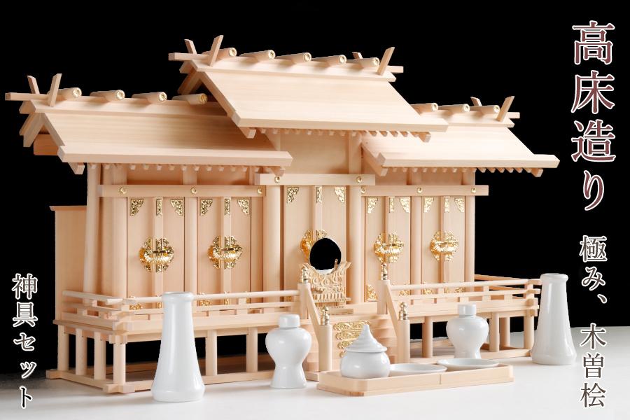 匠造り ■ 木曽ひのき 高床式 ■ 屋根違い 五社 ■ 職人の傑作 ■ 最高級 神棚セット 神具セット