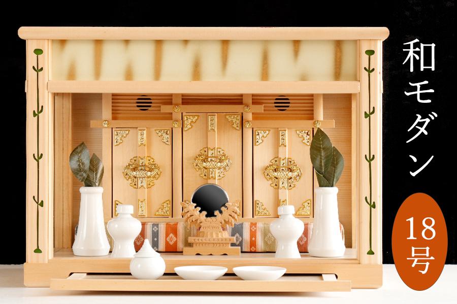 限定数 ■ 龍宮 ■ 18号 箱宮 神棚セット ■ 美しい 和柄 モダン神棚 三社 神具セット 付属