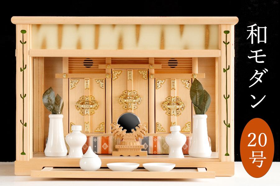 限定数 ■ 龍宮 ■ 大型 20号 箱宮 神棚セット ■ 美しい 和柄 モダン神棚 三社 神具セット 付属
