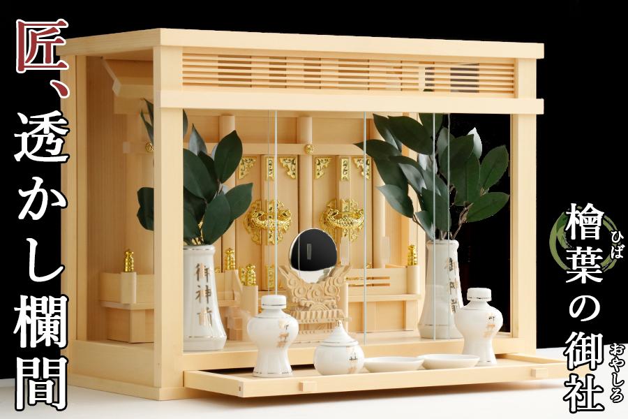 匠造り 箱宮 16号 ■ 飾り欄間 天望の格子 ■ 三社 神棚セット 三面ガラス 引出し付