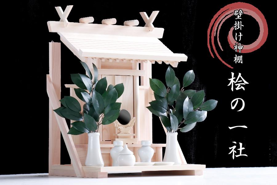 一社 壁掛け型 ■ 神具 棚板付き 神棚セット 桧の風合い ■ 国産 上 ひのき製