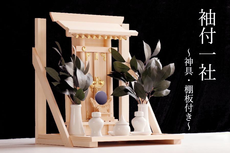 美しい、東濃桧 ■ 袖付 大神宮 ■ 一社 神棚 ■ 神具セット 棚板付き