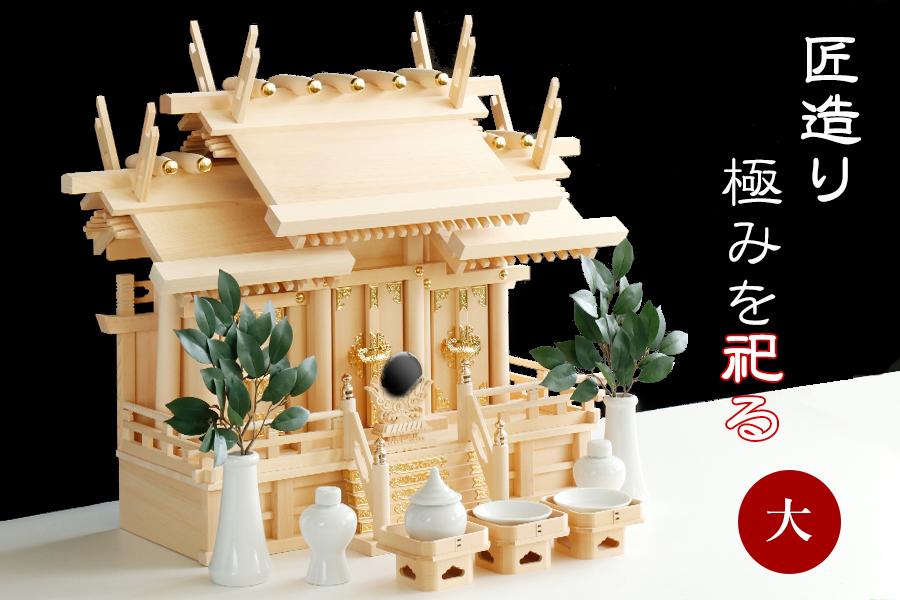 匠造り ■ 木曽ひのき ■■ 天翔 大神宮 ■ 極上 三社 大型 ■■ 神棚セット 神具付き