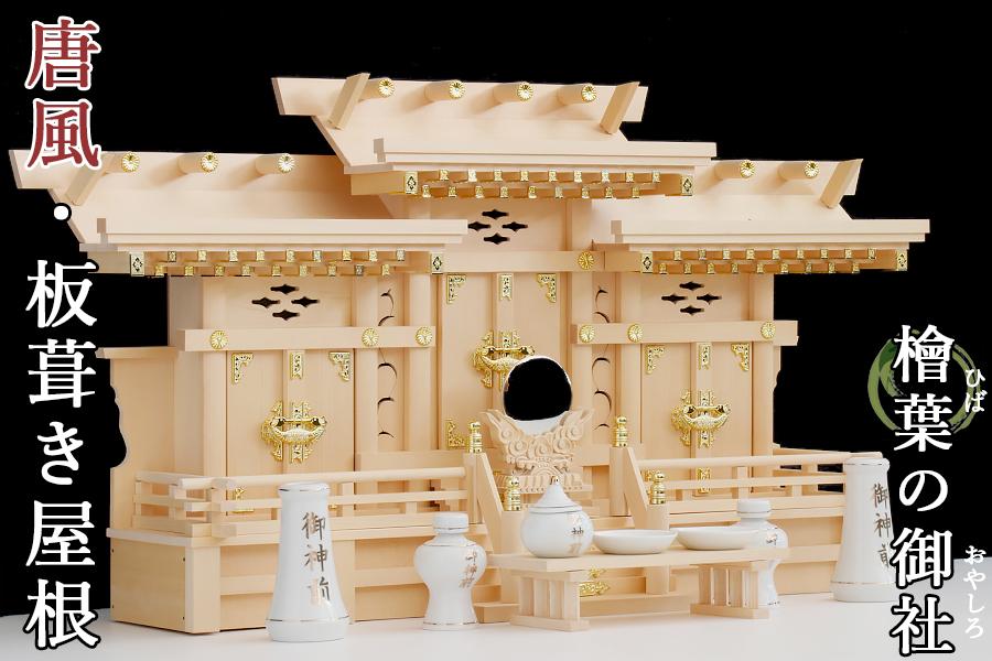 檜葉の御社 極上 神棚セット 神具付き ■ 唐風 絢爛の三社 ■ 板葺き 屋根違い 大型 ヒバ材 無垢白木