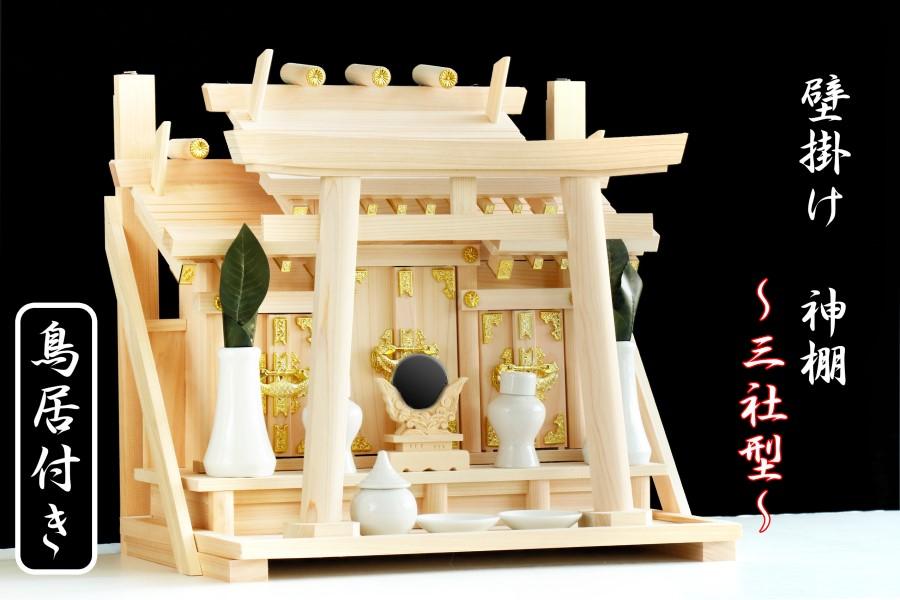 三社 壁掛け型 ■ 荘厳 鳥居付き ■ 神具 棚板付き 神棚セット ■ 国産 上ひのき製