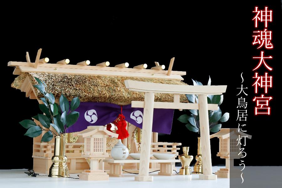 匠造り ■ 茅葺き 通し屋根三社 ■ 神魂 大神宮 ■ 極上 木曽桧 ■ 神棚セット ■ 荘厳 鳥居 輝く黄金の真鍮神具