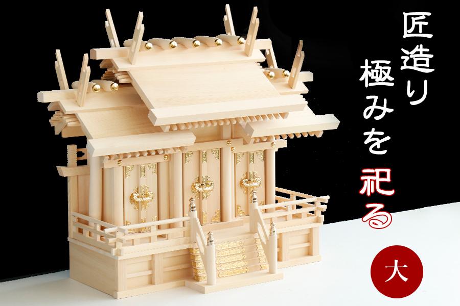 匠造り ■ 木曽ひのき ■■ 天翔 大神宮 ■ 極上 三社 大型 ■■ 神棚 単品