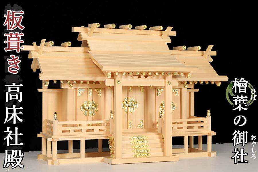 檜葉の御社 ■ 極上 神棚 単品 ■ 板葺き屋根 高床 三社 ■ 美しい 巴 欄間 ■ ヒバ材 無垢白木