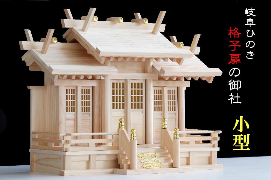 三社 屋根違い ■■ 神舞 JINBU ■■ 格子扉 神棚 単品 ■ 小型サイズ ■ 檜 ヒノキ 桧 国産材