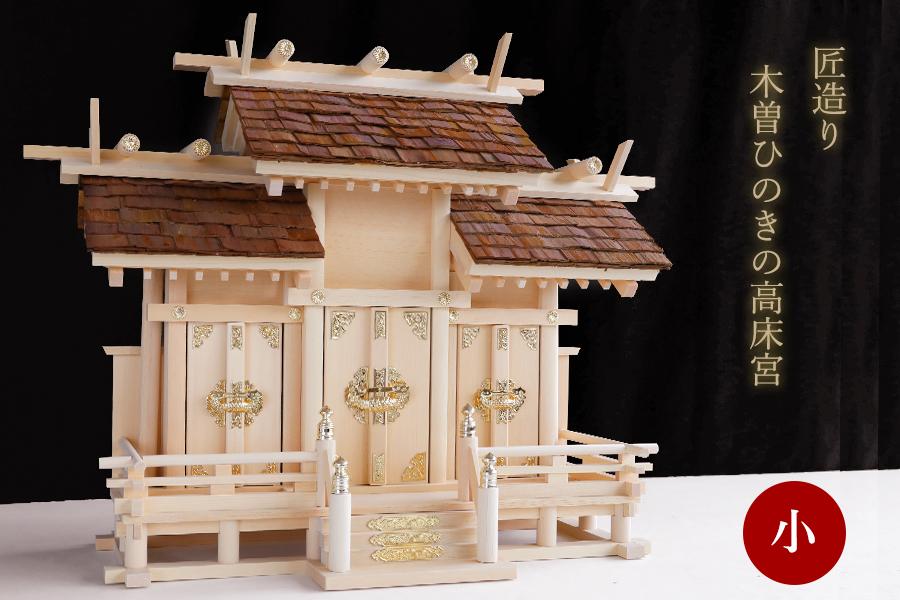 匠造り ■ 木曽ひのき ■ 圧巻 檜皮葺(ひわだぶき) 屋根 ■ 高床式 屋根違い 三社 小型 ■ 神棚 単品