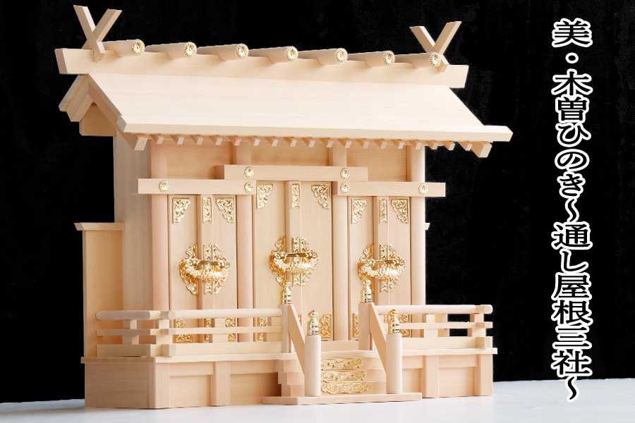 匠造り ■ 木曽ひのき ■ 通し屋根 三社 小型 ■ 神棚 単品 真鍮の輝き