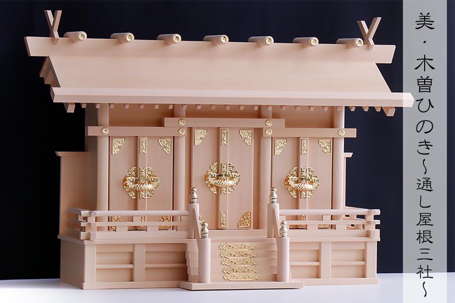 匠造り ■ 木曽ひのき■ 通し屋根 三社 中型 ■神棚 真鍮の輝きサイズ約 (cm) 高さ45.0 幅63.0 奥行21.5