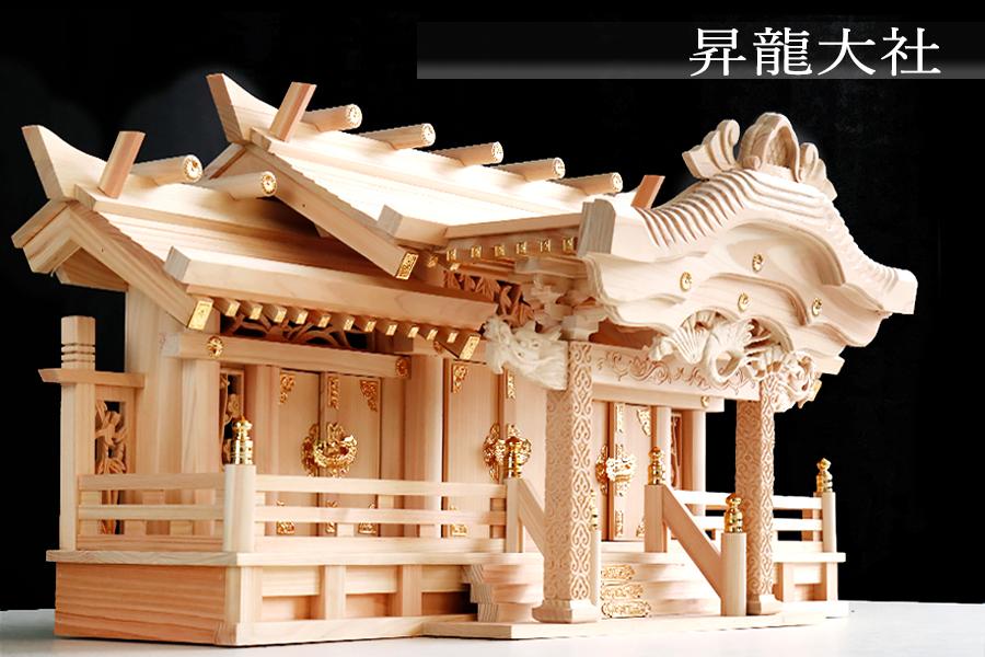三社 ■ 特大 84cm ■ 美彫り・昇龍大社 / 入母屋 神棚 ■ 高級ひのき製 ■ 限定仕様 ■ 真鍮の彩りと「阿吽の龍」
