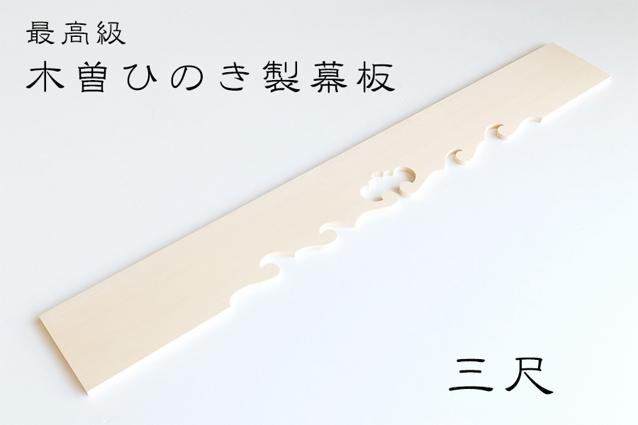 幕板 棚板用 ■ 木曽ひのき製■ 特大サイズ 幅91.0cm ■三尺 神棚用 雲板