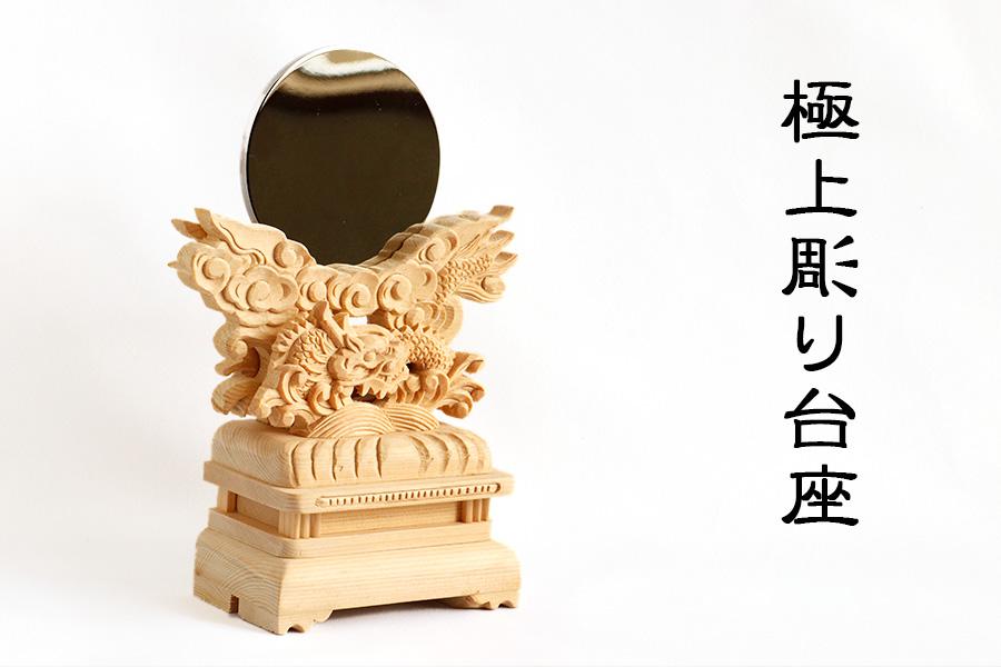 神鏡 龍彫り 2.5寸 ■ 神棚 神具 ご神体に 龍神 守護 至極 台付 極上 彫り