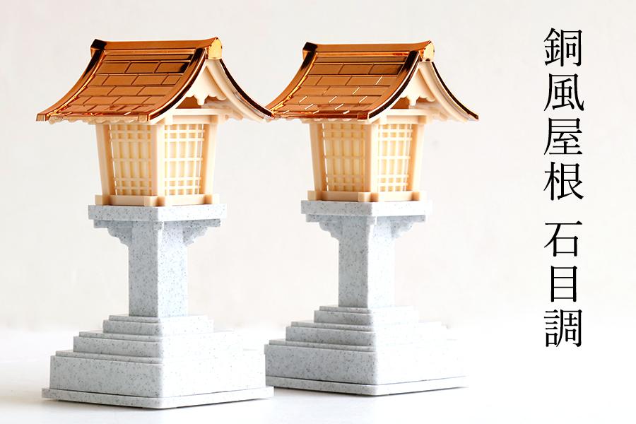神棚用 灯籠 ■ 希少な石目調 ブランド品 LED仕様 灯篭 電池式 16cm 燈籠 燈篭 与え 5号