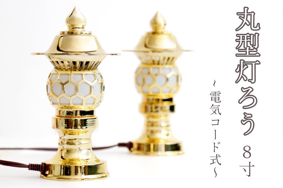 希少 神棚用 ■ 高品質アンチモニー合金製 8寸■ 丸型灯籠 黄金 一対 ■電装コード式