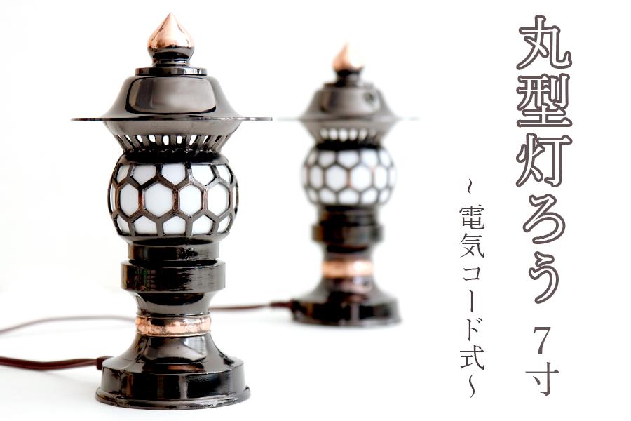 希少 神棚用 ■ 高品質アンチモニー合金製 7寸■ 丸型灯籠 ブロンズ 一対 ■電装コード式