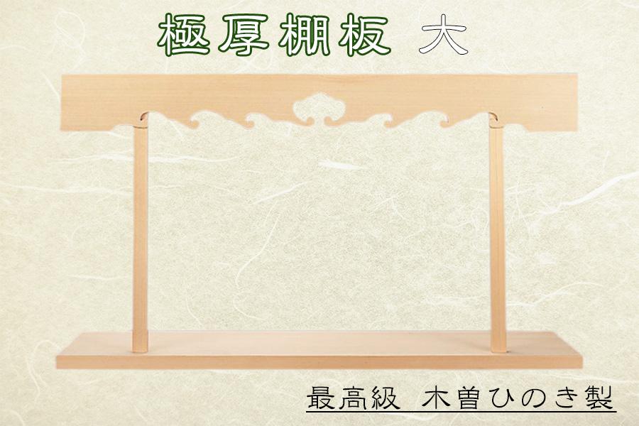 棚板 ■ 木曽ひのき製特々大サイズ 幅110cm三尺六寸五分 神棚用 雲板付き
