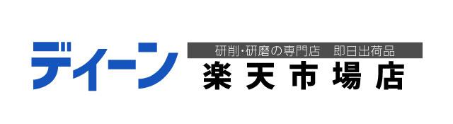 ディーン楽天市場店:研削 研磨プロショップ