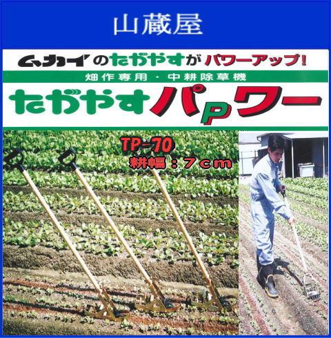 手で押すだけで、野菜畑等の中耕・除草作業が簡単で行えます。【代引き不可商品】  向井工業 中耕除草機 たがやすパワー シリーズ TP-70(耕幅7cm) たがやすより除草能力、土の撹拌能力は優れています。《北海道、東北、沖縄、離島は別途、送料がかかります。:代引き不可》