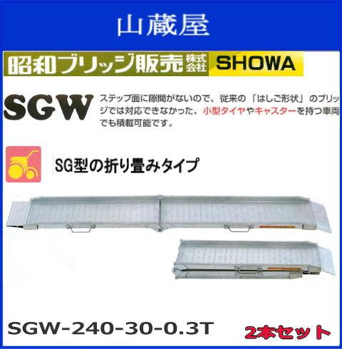 昭和ブリッジ 【小型タイヤ、キャスター付車両に最適 折り畳みタイプ】SGW型 0.3t/セットSGW-240-30-0.3T有効長:2400mm 有効幅:300mm 最大積載重量:0.3t フック形状:ツメ(2本)《北海道、沖縄、離島は送料がかかります。》《個人様宅は送料が別途かかります。》