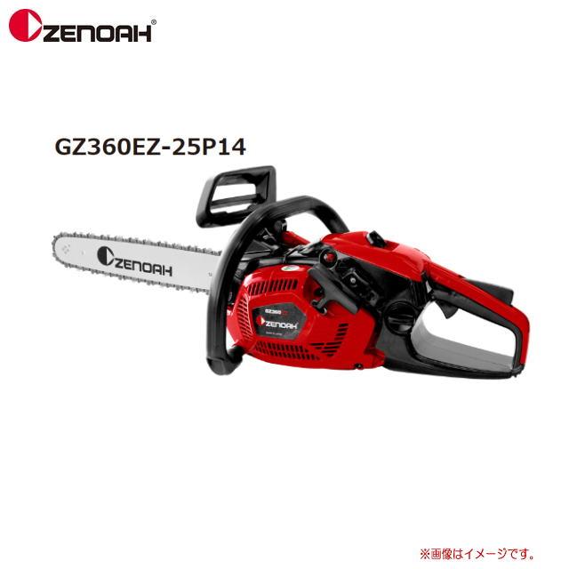 ZENOAH(ゼノア) エンジンチェンソー ジャストシリーズ GZ360EZ-25P14 (スプロケットノーズバー)ガイドバー:35cm●雑木の処理から薪づくりまで、幅広く使える農家向けのチェンソーです。《北海道、沖縄、離島は別途送料がかかります。》《代引きのご利用は出来ません。》