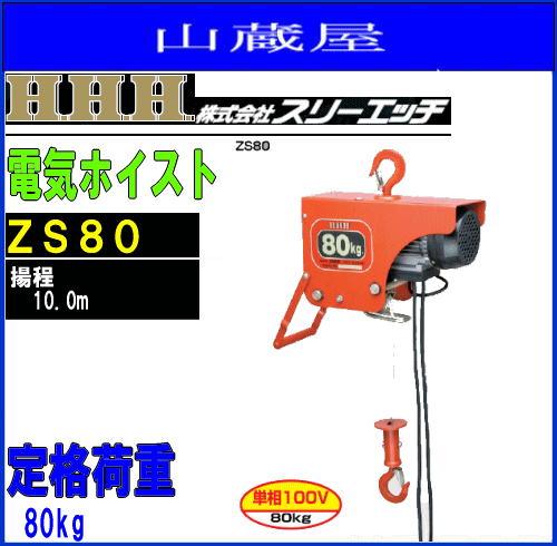 H.H.H(スリーエッチ)【電気ホイスト】 ZS80 (定格荷重:80kg/揚程:10m/電源 100V[50/60Hz])《北海道、沖縄、離島は別途送料がかかります。:代引き不可》