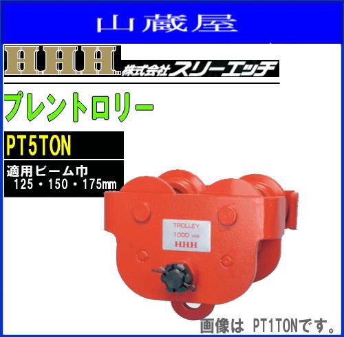 H.H.H(スリーエッチ) 【プレントロリー】 PT5TON (適用ビーム巾:125・150・175mm)《北海道、沖縄、離島は別途送料がかかります。:代引き不可》