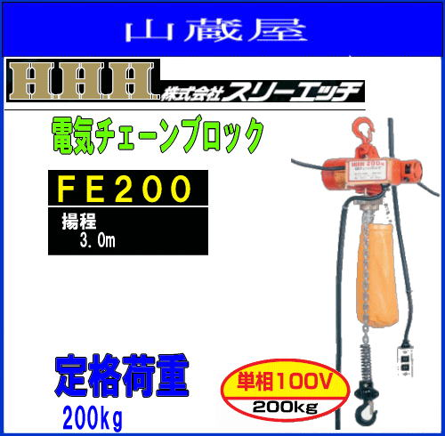 H.H.H(スリーエッチ)【電気チェーンブロック】FE200 (定格荷重:200kg/揚程:3m/電源 100V[50/60Hz])《北海道、沖縄、離島は別途送料がかかります。:代引き不可》
