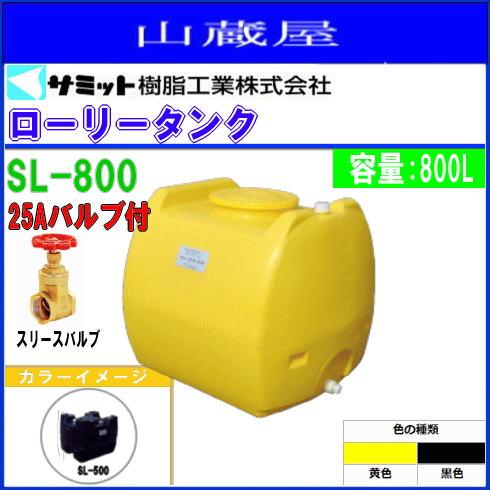 モリマーサム(サミット樹脂工業)【ローリータンク】 SL-800/25Aバルブ付き (容量:700L)カラー:黒色/黄色《北海道、沖縄、離島は別途送料がかかります。》《代引き不可》