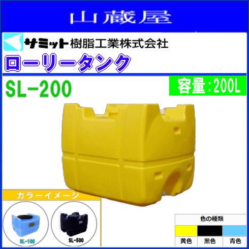モリマーサム(サミット樹脂工業)【ローリータンク】 SL-200/バルブなし(容量:200L)カラー:黒色/黄色/スカイブルー《北海道、沖縄、離島は別途送料がかかります。》《代引き不可》