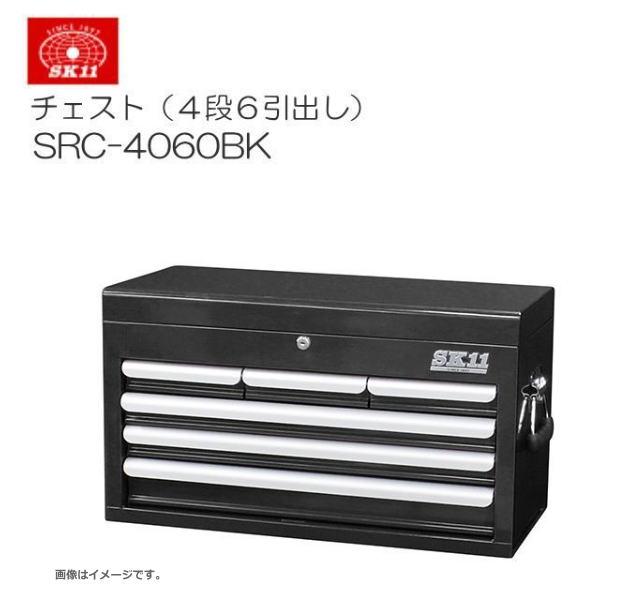 SK11 チェスト 4段6引出し SRC-4060BK ブラック 本体幅660×奥行307×高さ374mm《北海道、沖縄、離島は別途送料がかかります。代引き不可》