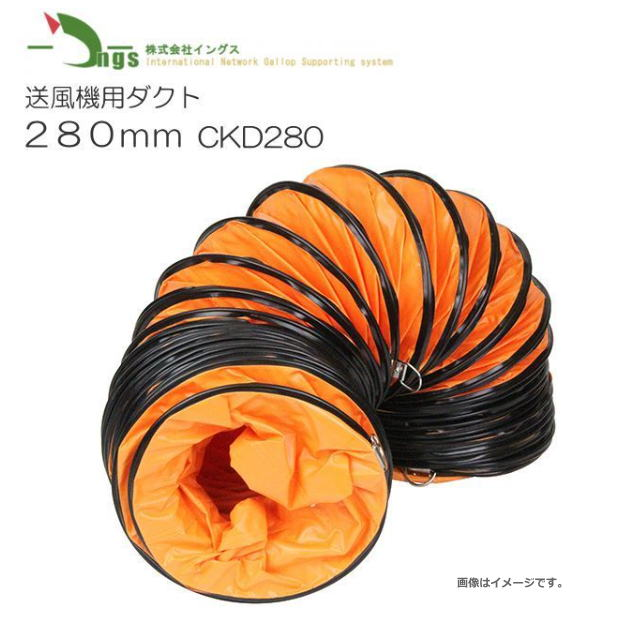 イングス 送風機用ダクト280mm CKD280 ダクト径:280mm《北海道、沖縄、離島は別途送料がかかります。代引き不可》