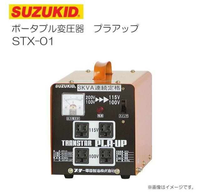 スズキッド 昇圧・降圧兼用ポータブル変圧器 トランスタープラアップ STX-01 SUZUKID《北海道、沖縄、離島は別途送料がかかります。代引き不可》