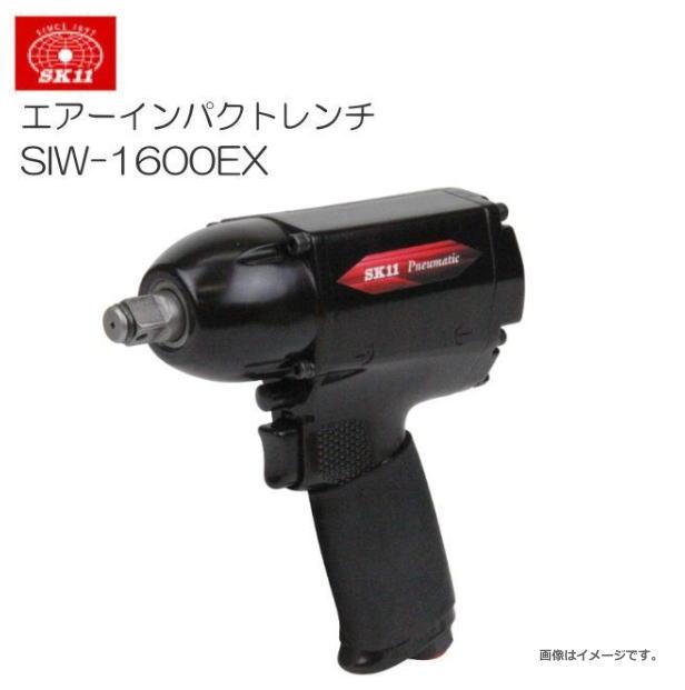 今ダケ送料無料 軽量 コンパクト 高耐久のインパクトレンチ 出群 代引き不可商品 SK11 エアーインパクトレンチ 代引き不可》 離島は別途送料がかかります SIW-1600EX 沖縄 高耐久《北海道