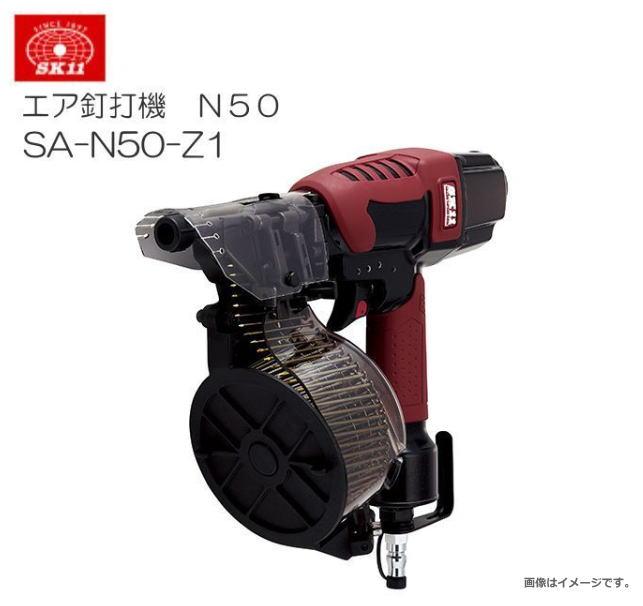品質一番の 25~50mm ワイヤ連結釘足長 N50 30~50mm SK11 SA-N50-Z1《北海道、沖縄、離島は別途送料がかかります。き》:ヤマクラ店 エア釘打機 プラシート連結釘足長-DIY・工具