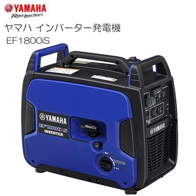 ヤマハ インバーター発電機 EF1800iS プロユースにも対応、1.8kVAの高出力を実現したインバーター発電機 交直両用《北海道、沖縄、離島は別途、送料がかかります。》《代引き不可》