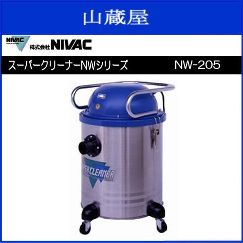 ■NIVAC■ スーパークリーナー NW-205コンパクタイプのベストセラー!ダストを選ばず、使い易い強力静音タイプ NWシリーズ