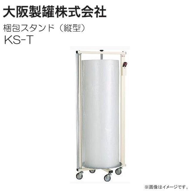 大阪製罐 梱包スタンド (縦型) (縦型) KS-T 梱包資材推奨サイズ KS-T 400φ×1200mm 梱包スタンド 梱包作業の効率化に貢献します。《北海道、沖縄、離島は別途送料がかかります。》《代引き不可》, モダン漆器  atakaya:76171790 --- sunward.msk.ru
