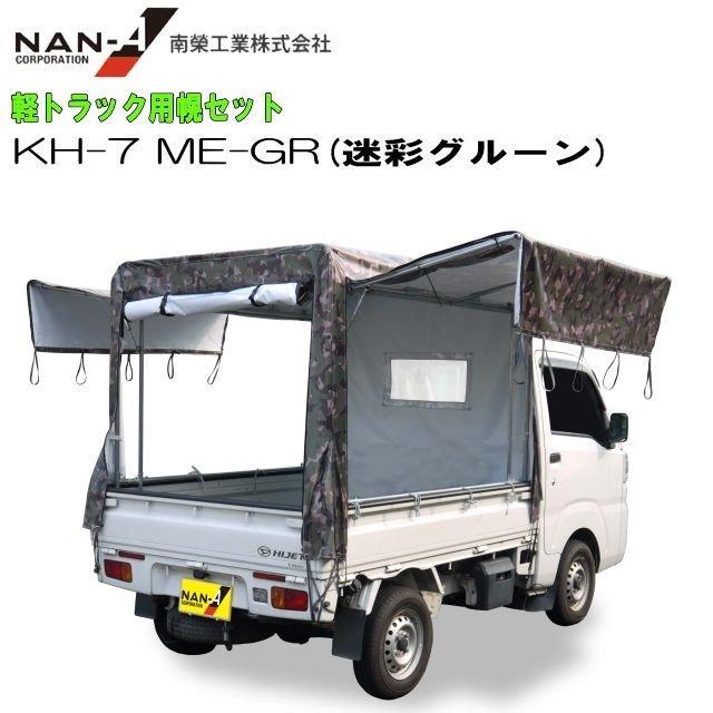 【法人様宅送料無料】南栄工業 軽トラック用荷台幌セット KH-7型 迷彩グリーン ME-GR [受注生産品] 《北海道、沖縄、離島は別途送料がかかります。》《個人様宅は別途送料がかかります》《代引き不可》