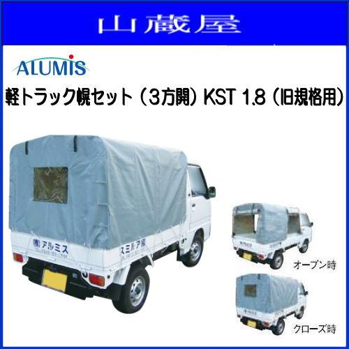 アルミス 荷台用雨風よけシートセット アルミ軽トラテント KST-1.8 【取寄商品】
