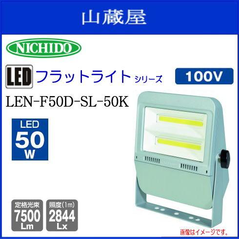 日動工業 LEDフラットライト(作業用) LEN-F50D-SL-50K 工場内や工事現場などをより明るく照らす! より省エネのLED作業灯です。