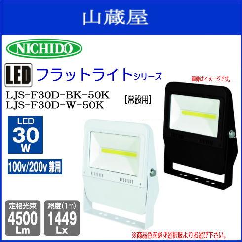 想像を超えての 日動工業 LEDフラットライト[常設用] LJS-F30D-BK(W)-50K 日動工業 [本体色:黒/白]より明るく LJS-F30D-BK(W)-50K、より省エネ、看板照明や施設照明用として最適な常設タイプ, ヨウカイチシ:152c458d --- business.personalco5.dominiotemporario.com