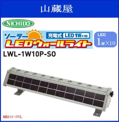 日動工業 ソーラーLEDウォールライト 業務用 屋外型 充電式 LED 1W×10 LWL-1W10P-SO《北海道、沖縄、離島は別途、送料がかかります。》《代引き不可》