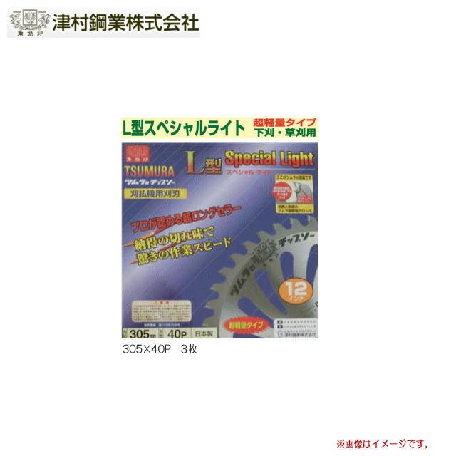 ツムラ L型スペシャルライト(チップソー)305×40P 3枚セット/刈払機(草刈機)替刃, 100%品質:b9c29dd3 --- sunward.msk.ru