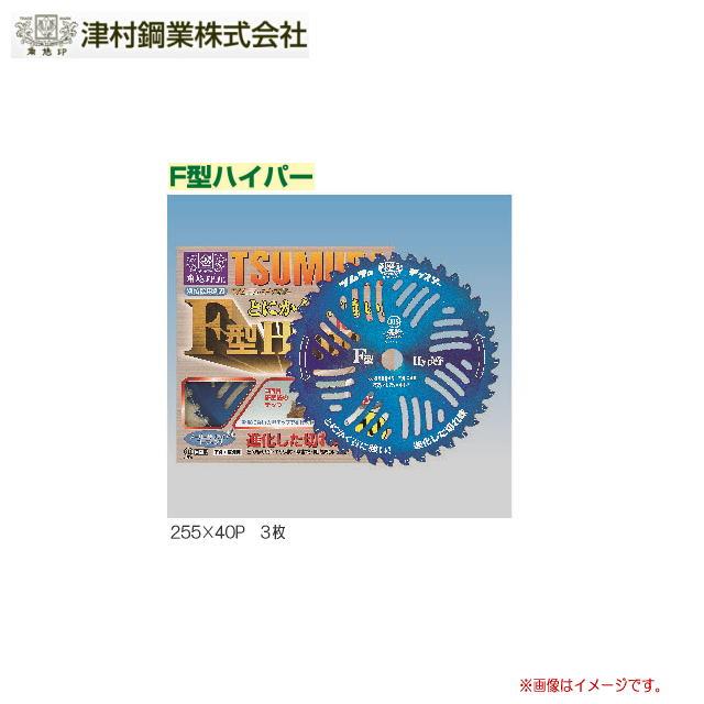 ツムラ F型ハイパー(チップソー) 255×40P 3枚セット/刈払機(草刈機)替刃