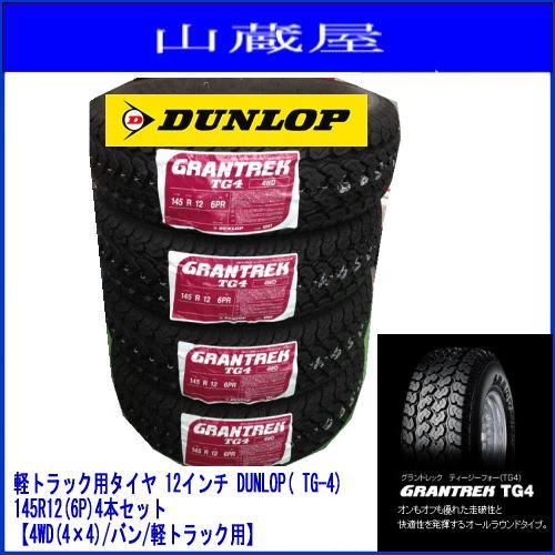 軽トラック用タイヤ 12インチ DUNLOP( TG-4)145R12(6P)4本セット/【4WD(4×4)/バン/軽トラック用】