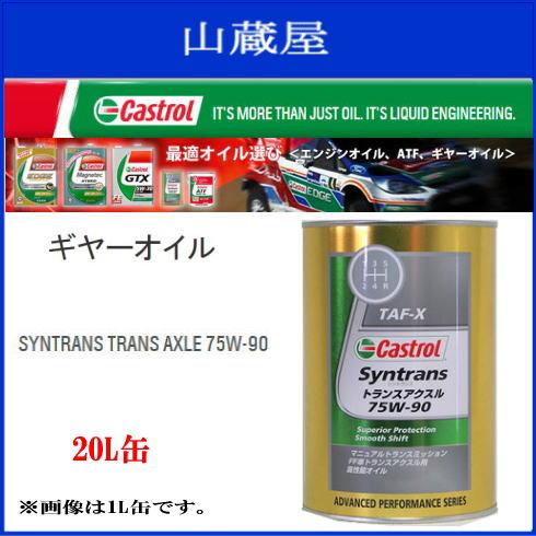 マニュアルトランスミッションFF車トランスアクスル兼用高性能オイル CASTROL Syntrans トランクアクスル(TAF-X) 75W-90 20L [規格:GL-4+] (全合成油)[カストロール/ギア]高温時の卓越した耐熱性はオイルの劣化を防止しトランスミッションを長持ちさせます