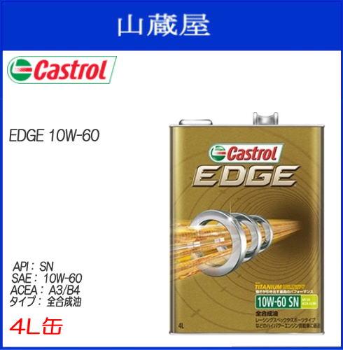 CASTROL EDGE 10W-60 4L [規格:SN] (全合成油)[カストロール/エッジ]卓越したレベルの強靭さとパフォーマンスを兼ね備えた高粘度の高性能エンジンオイル (4L缶)